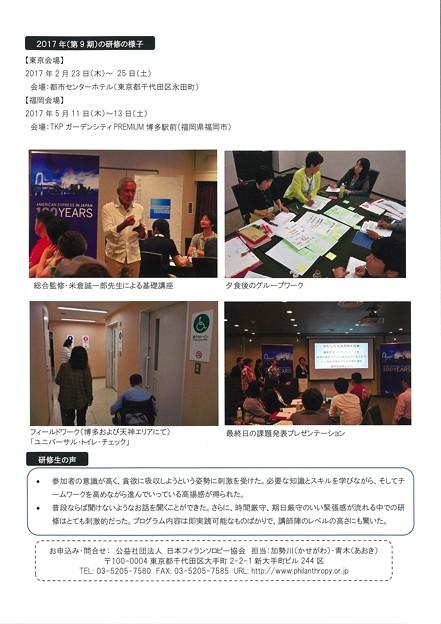 NPOの次世代リーダー育成プログラム3