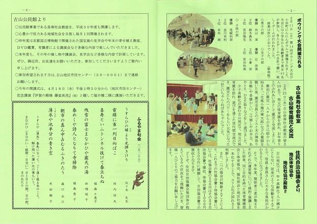 広報ふるやま No250-2
