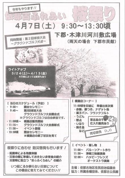 広報いなこNo310-2