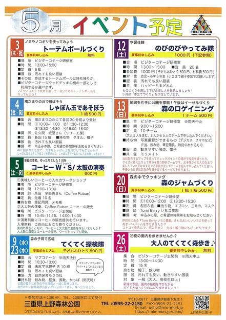 三重県上野森林公園5月イベント