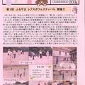 広報ふるやま No253-1