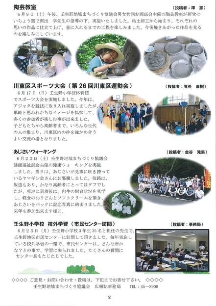 Communityみぶの 第148-2号