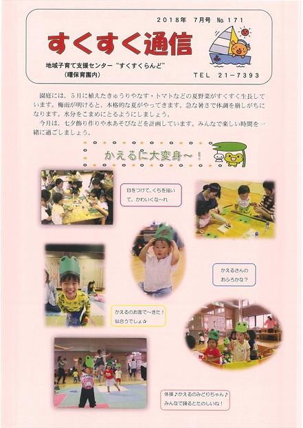 すくすく通信 7月号 No171-1