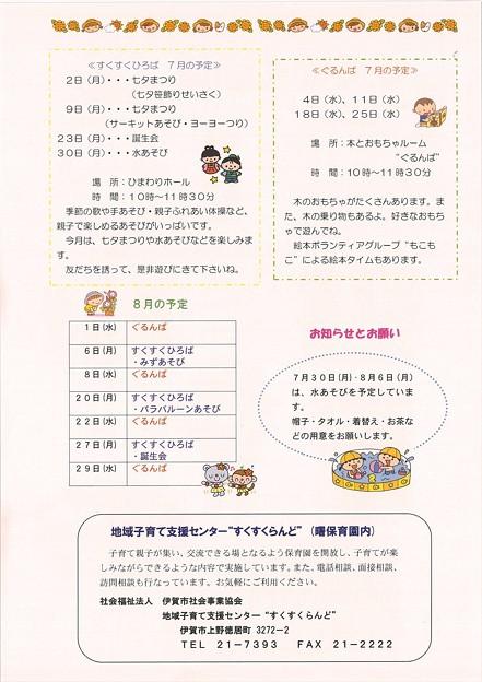 すくすく通信 7月号 No171-2