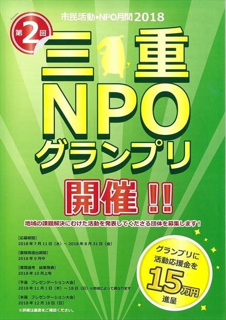 第2回三重NPOグランプリ1