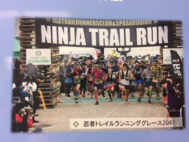 忍者トレイルランニングレース2017-1