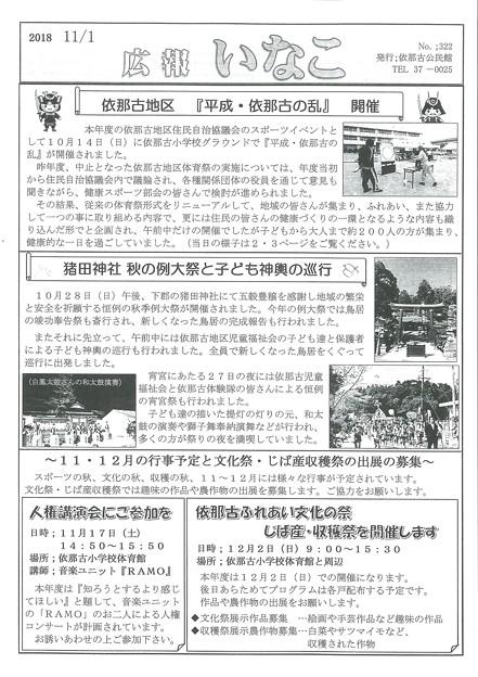 広報いなこNo322-1
