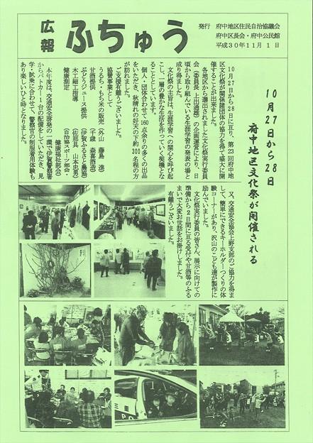 広報ふちゅう H 30.11.1号1