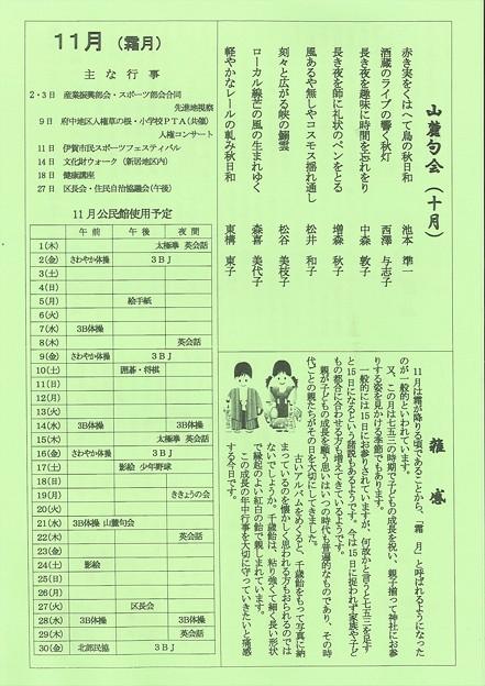 広報ふちゅう H 30.11.1号3