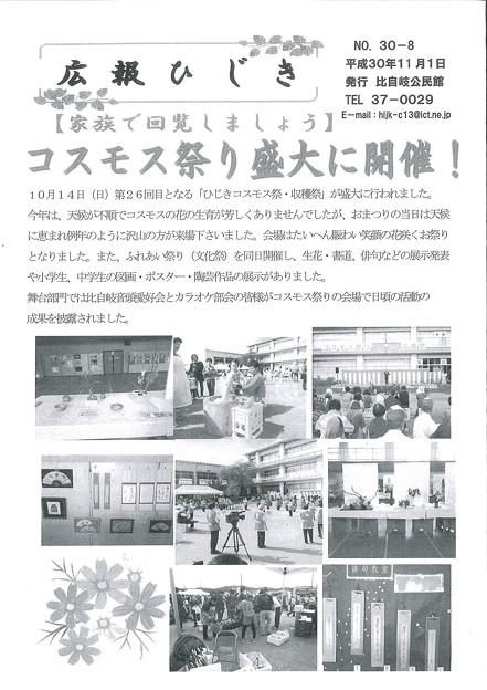 広報ひじき No30-81