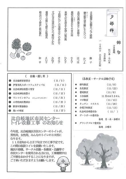 広報ひじき No30-83