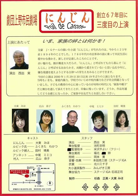 劇団上野市民活動劇場2