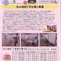 広報ふるやま No258-1