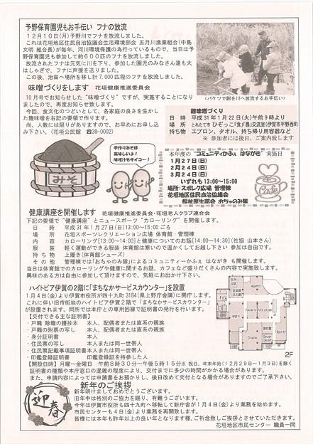広報はながきNo267-2