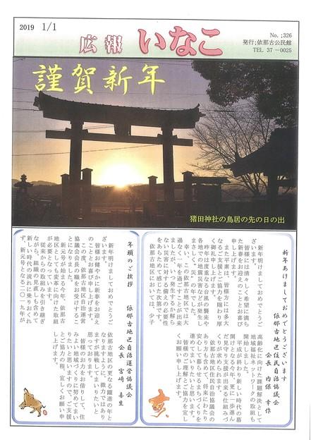 広報いなこNo326-1
