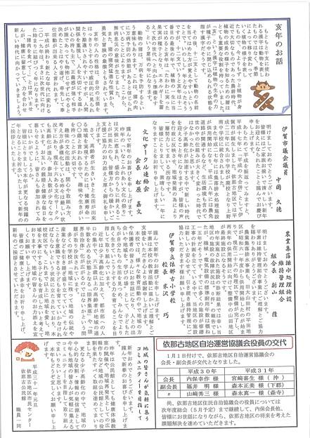 広報いなこNo326-2
