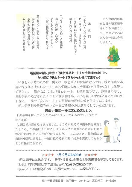 諏訪社会福祉会だよりNo134-2