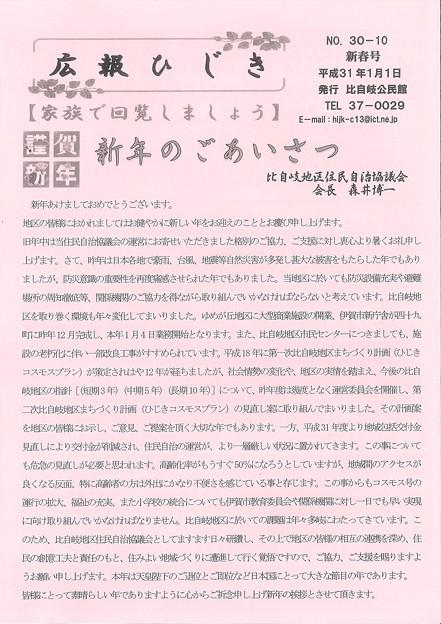 広報ひじき No30-101