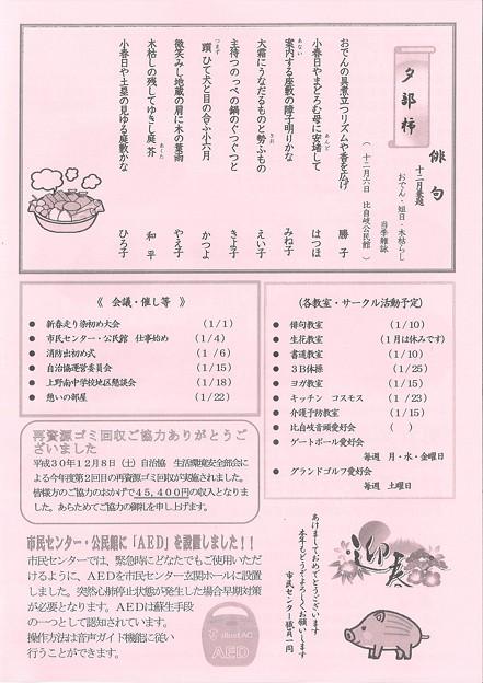 広報ひじき No30-103