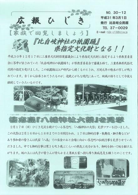 広報ひじきNo30-121