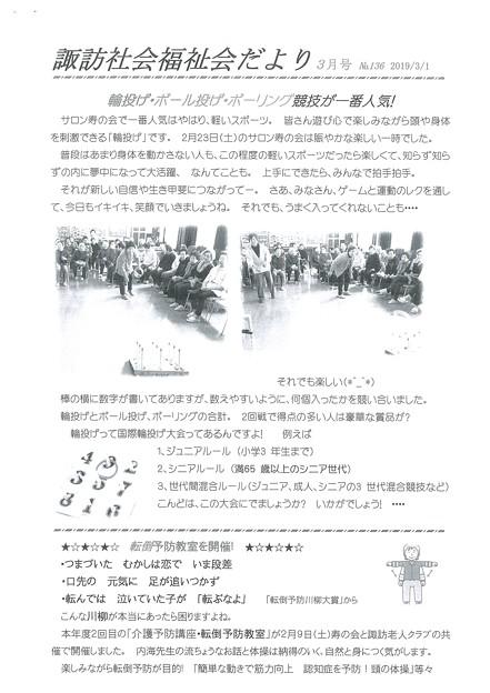諏訪社会福祉会だよりNo136-1