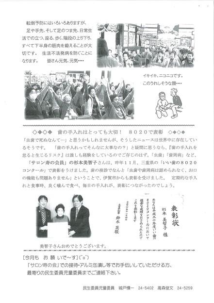諏訪社会福祉会だよりNo136-2