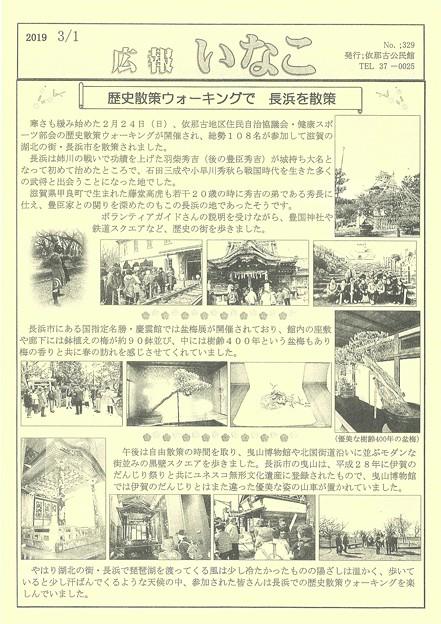 広報いなこNo329-1