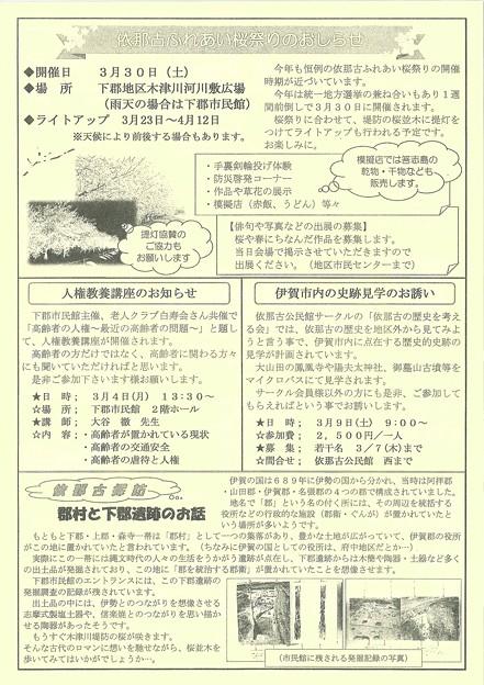 広報いなこNo329-2