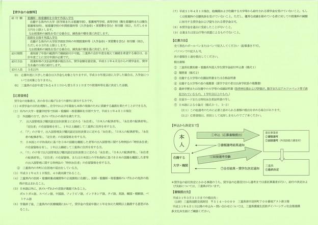 三重県私費医療・看護系外国人奨学金2