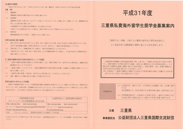 三重県私費海外留学生奨学金1