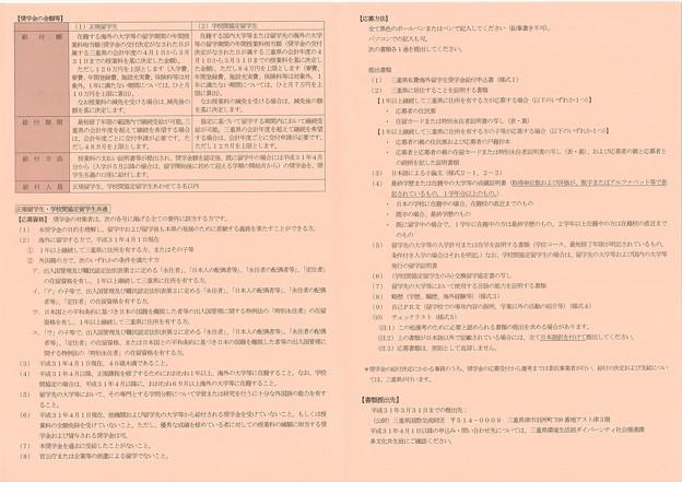 三重県私費海外留学生奨学金2