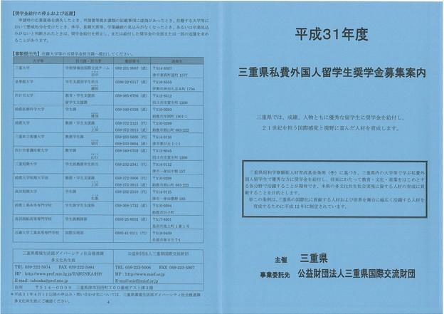 三重県私費外国人留学生奨学金1