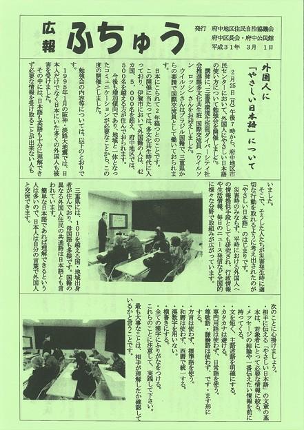 広報ふちゅうH31.3.1号1