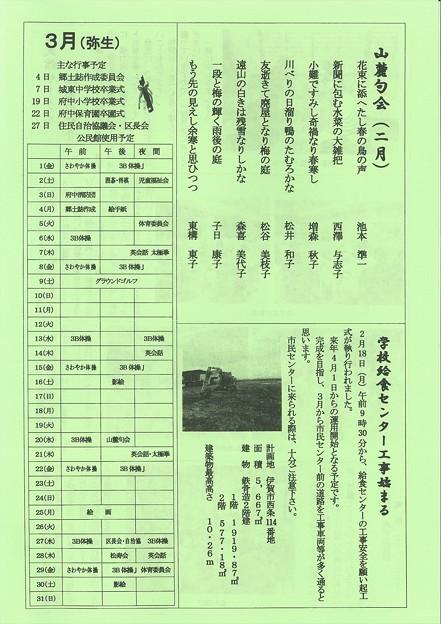 広報ふちゅうH31.3.1号3
