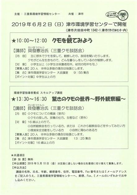 三重県環境学習センタークモ1
