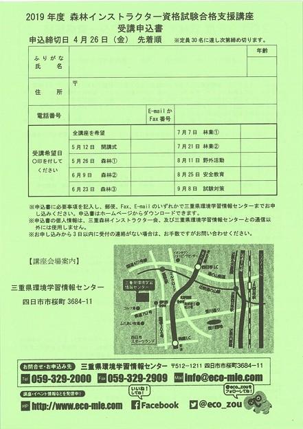 森林インストラクター資格試験合格支援講座2