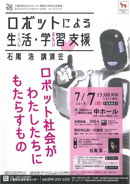 ロボットによる生活・学習支援1
