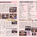 広報ふるやまR1.8.15号2