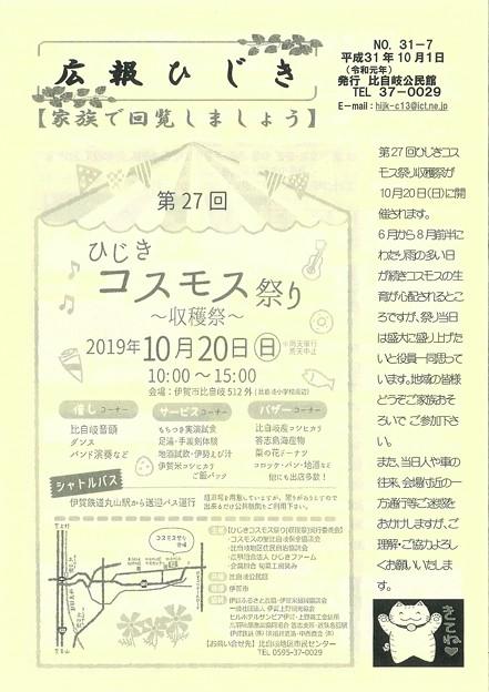 広報ひじきNo31-71