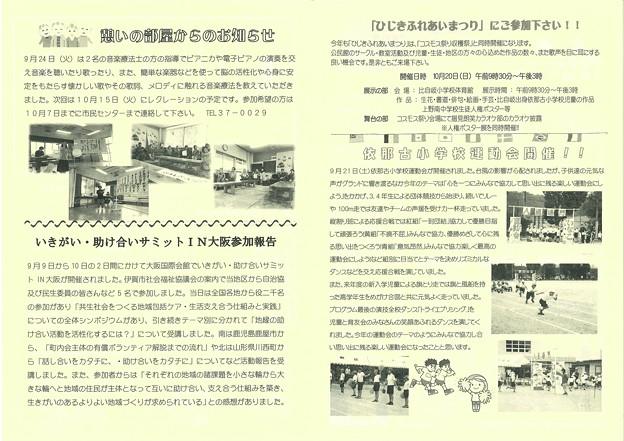 広報ひじきNo31-72