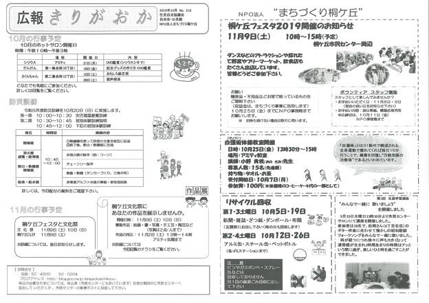 広報きりがおかNo316-2