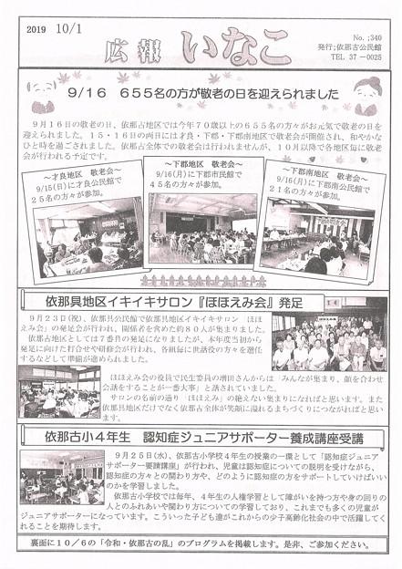 広報いなこNo340-1