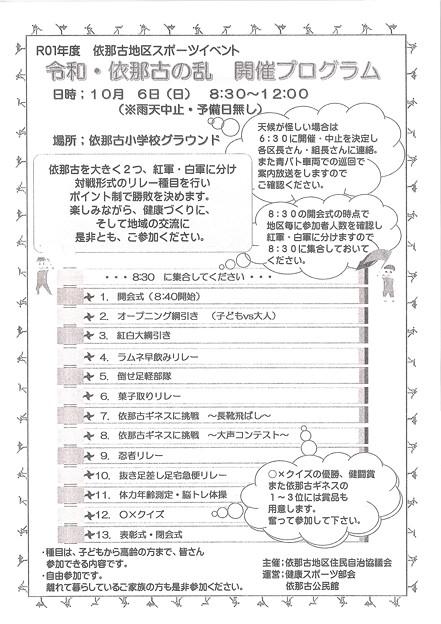 広報いなこNo340-2