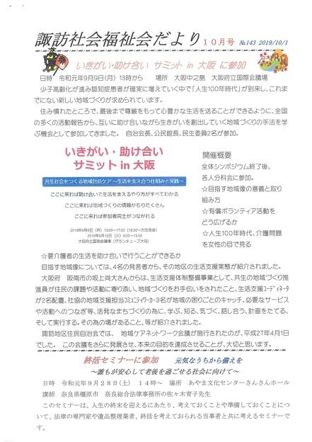 諏訪社会福祉会だよりNo143-1