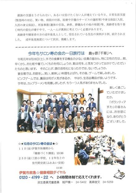 諏訪社会福祉会だよりNo143-2