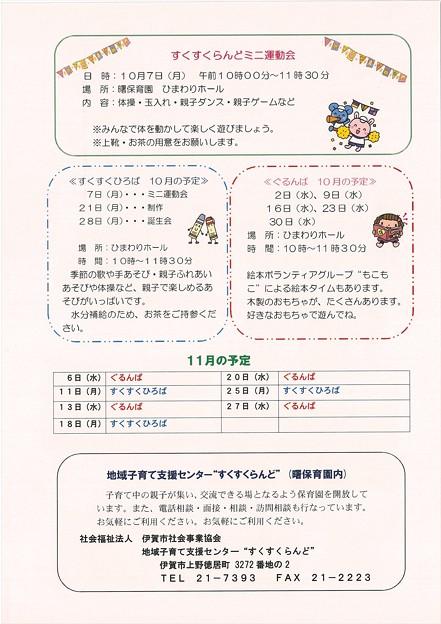 すくすく通信No187-2