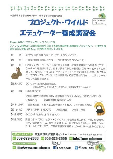 プロジェクトワイルドエデュケーター養成講習会1