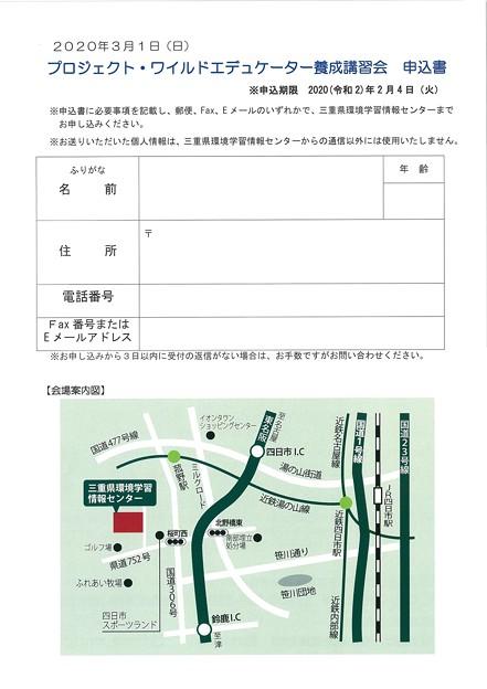 プロジェクトワイルドエデュケーター養成講習会2