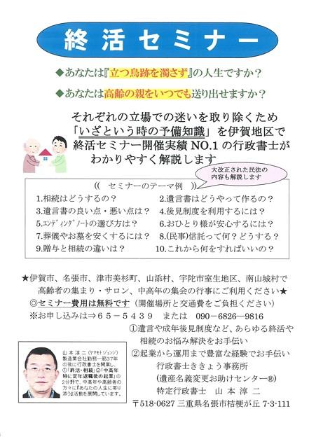 終活セミナー1