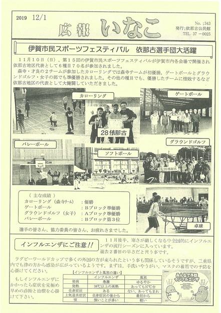 広報いなこNo343-1